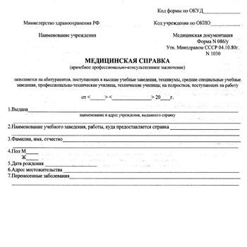 Медицинская книжка оформление в сзао Москва Красносельский