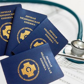 Медицинская книжка в Москве Печатники недорого и быстро