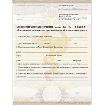 Как в Москве Красносельский получить медицинскую книжку для работы